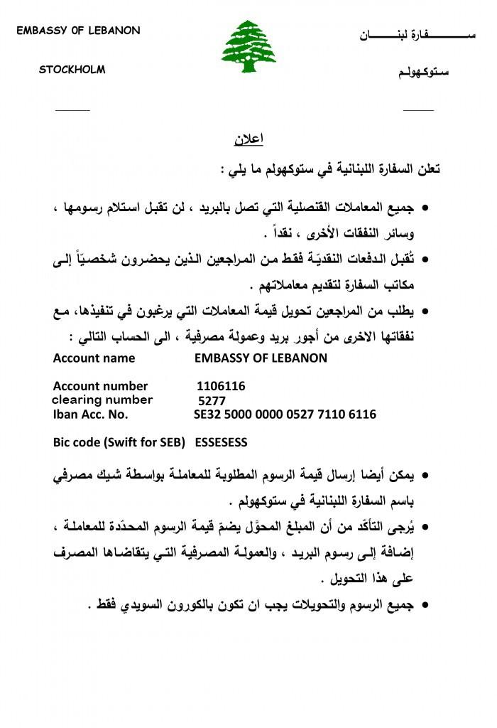 اعلان-عربي-700x10241