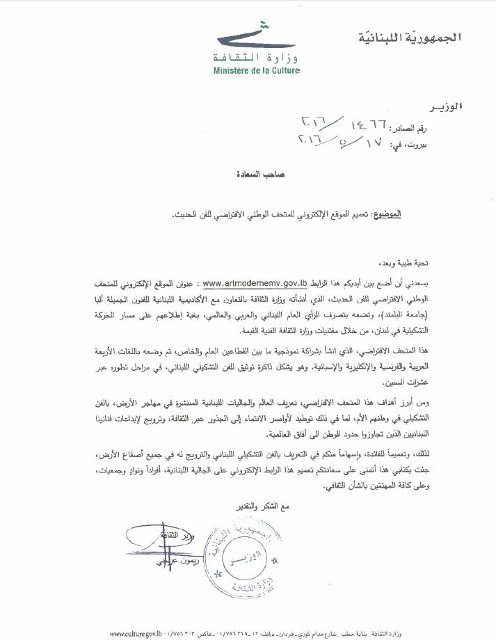 وزارة الثقافة الفن الحديث اللبناني